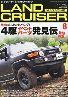 LAND CRUISER MAGAZINE (ランドクルーザー マガジン) 2011年 08月号 [雑誌]