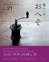 表紙: 暮らしのおへそ vol.21 (私のカントリー別冊) | 主婦と生活社