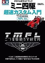 表紙: タミヤ公式ガイドブック ミニ四駆超速カスタム入門 TMFL Ver. (学研ムック) | ゲットナビ編集部