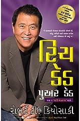 Rich Dad Poor Dad (Gujarati) (Gujarati Edition) Kindle Edition