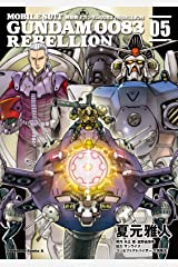 機動戦士ガンダム0083 REBELLION(5) (角川コミックス・エース) Kindle版