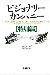 ビジョナリー・カンパニー【特別編】 Kindle版