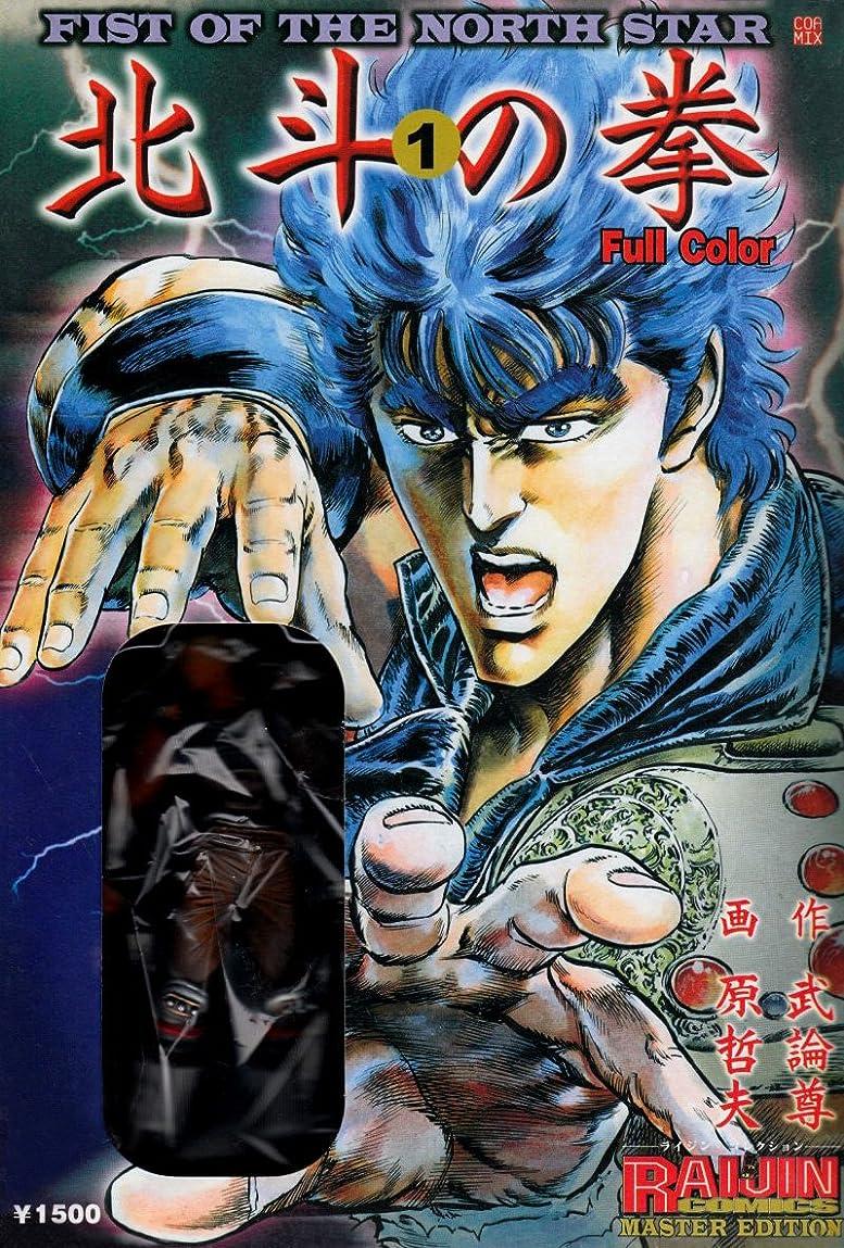 荒野提案する取得する北斗の拳 1―Full color (ライジンコミックス マスター?エディション)