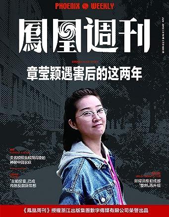 章莹颖遇害后的这两年 香港凤凰周刊2019年第16期