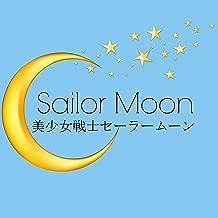 Sailor Moon 美少女戦士セーラームーン Crystal III - ニュームーンに恋して English