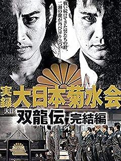 実録・大日本菊水会 -双龍伝- 完結編