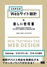 表紙: これからのWebサイト設計の新しい教科書 CSSフレームワークでつくるマルチデバイス対応サイトの考え方と実装 | 松田 直樹