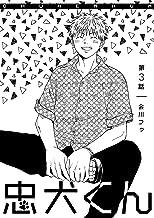 忠犬くん 第3話 (picn comics)