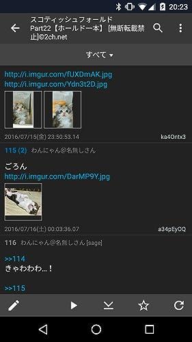 『JaneStyle for 5ちゃんねる(5ch.net)』の1枚目の画像