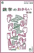 表紙: おとなの楽習 (6) 数学のおさらい 図形 | 土井 里香