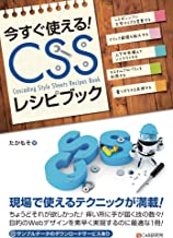 表紙: 今すぐ使えるCSSレシピブック   たかもそ