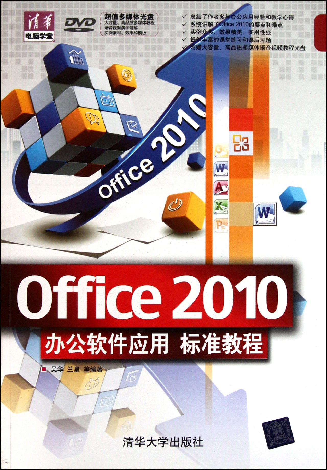 Office2010办公软件应用标准教程(附光盘)/清华电脑学堂