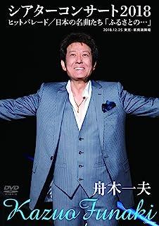 舟木一夫シアターコンサート2018 ヒットパレード/日本の名曲たち「ふるさとの・・・」 [DVD]...