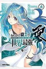 ありふれた職業で世界最強 零 4 (ガルドコミックス) Kindle版