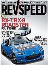 表紙: REV SPEED (レブスピード) 2020年 8月号 [雑誌]   三栄