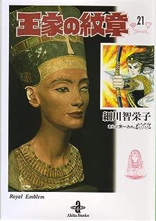 王家の紋章 21 (秋田文庫 17-21)