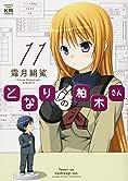 となりの柏木さん (11) (まんがタイムKRコミックス フォワードシリーズ)