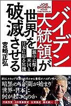 表紙: バイデン大統領が世界を破滅させる 親中に傾く米国と日本に迫る危機   宮崎正弘