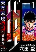 【大合本版】バロン (1) (ぶんか社コミックス)