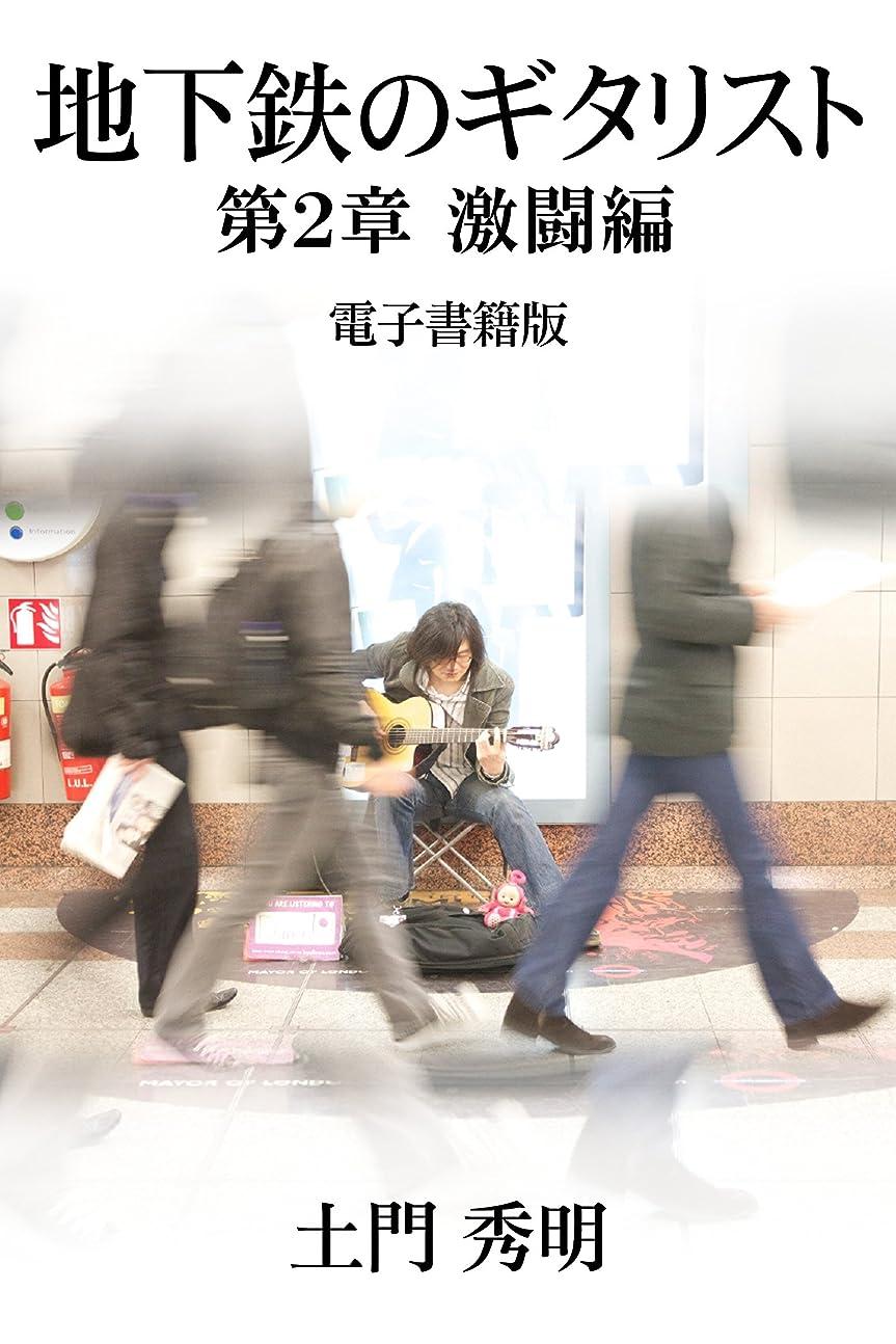シングル咲くのスコア地下鉄のギタリスト 第2章激闘編