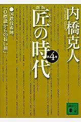 新版 匠の時代 第4巻 (講談社文庫) Kindle版