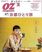 表紙: OZmagazine (オズマガジン) 2019年 03月号 [雑誌]   オズマガジン編集部