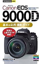 表紙: 今すぐ使えるかんたんmini Canon EOS 9000D 基本&応用 撮影ガイド | 鹿野 貴司