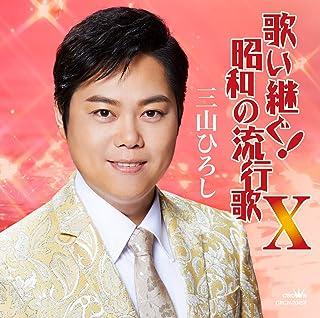 【Amazon.co.jp限定】歌い継ぐ! 昭和の流行歌X (特典:オリジナルヨーヨー)付...
