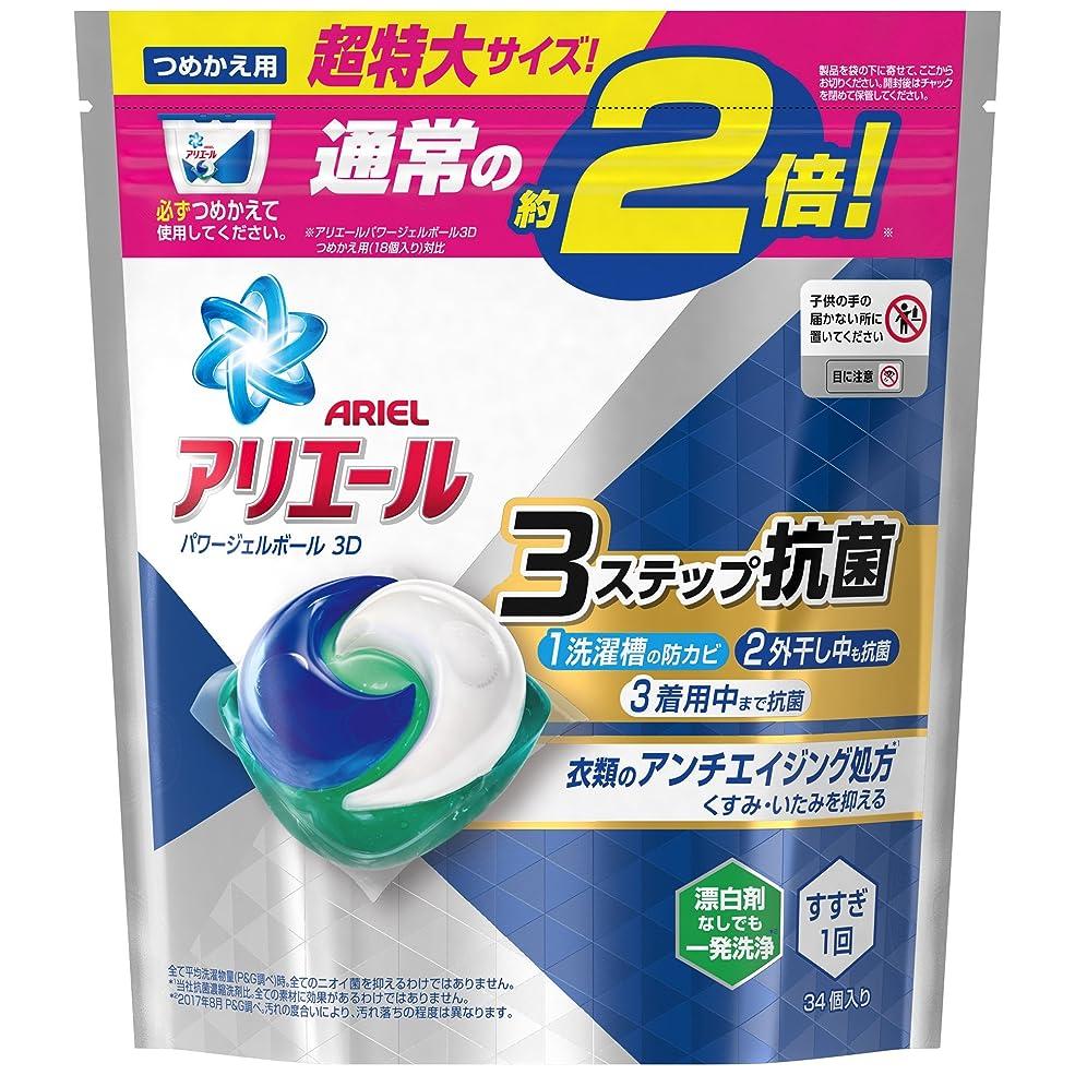 偏見満州ケーブルカーアリエール 洗濯洗剤 パワージェルボール3D 詰め替え 超特大 34個入