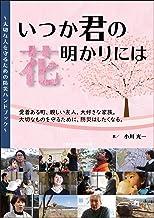 表紙: いつか君の花明かりには ~大切な人を守るための防災ハンドブック~   小川 光一