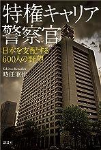 表紙: 特権キャリア警察官 日本を支配する600人の野望 | 時任兼作