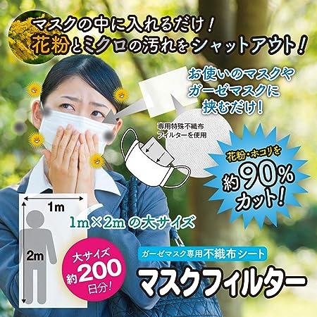マスクフィルターシート 花粉・ミクロの汚れに 約100cm×200cm 切って使える大容量サイズ