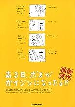 表紙: ある日、ボスがガイジンになったら!? 英語を習うより、コミュニケーションを学べ | 関橋 英作