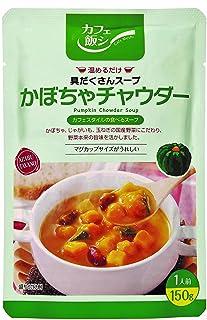 カフェ飯シ 具だくさんスープ かぼちゃチャウダー 150g×4袋