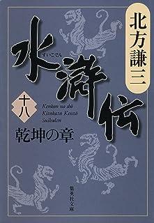 水滸伝 十八 乾坤の章 (集英社文庫)