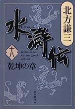 表紙: 水滸伝 十八 乾坤の章 (集英社文庫) | 北方謙三