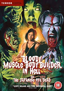 Bloody Muscle Body Builder in Hell (AKA The Japanese Evil Dead) [DVD]