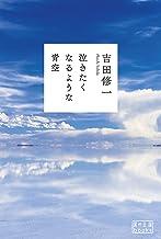 表紙: 泣きたくなるような青空 (翼の王国books) | 吉田 修一
