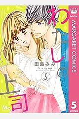 わたしの上司 5 (マーガレットコミックスDIGITAL) Kindle版