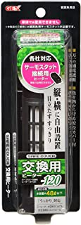 ジェックス セーフカバー交換用ヒーター SH120 縦横設置 安全機能付 SH 規格適合