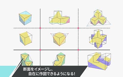 『究極の立体<切断>』の6枚目の画像