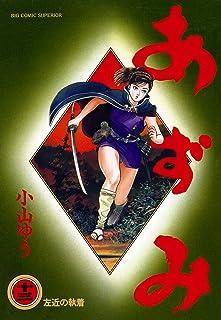 あずみ(13) (ビッグコミックス)