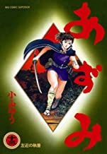 表紙: あずみ(13) (ビッグコミックス) | 小山ゆう