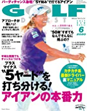ゴルフダイジェスト 2020年 06月号 [雑誌]