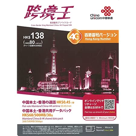 【正規日本語版】跨境王 4G Cross Border King 4G 中国 香港 マカオ 台湾 プリペイド SIM データ通信 SMS 香港電話番号 デザリング 可