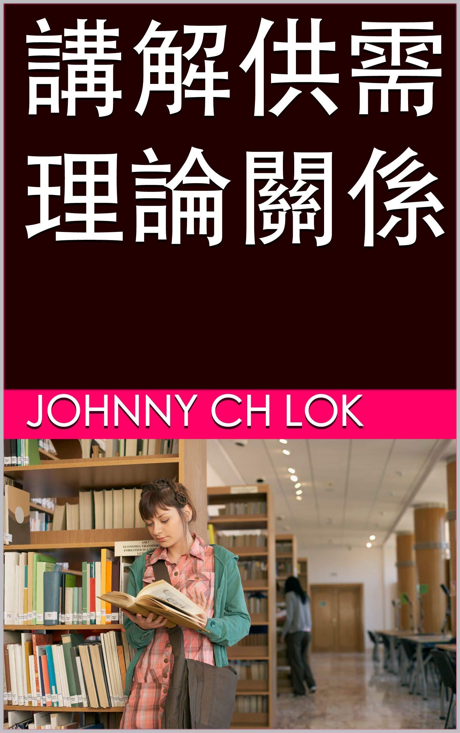 講解供需理論關係 (經濟學理論) (Traditional Chinese Edition)