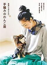 表紙: お揃いで作りたい 手編みのわんこ服 | 日本文芸社