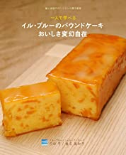 表紙: イル・プルーのパウンドケーキ おいしさ変幻自在 (一人で学べる) | 椎名眞知子