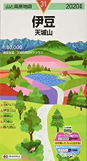 山と高原地図 伊豆 天城山 (山と高原地図 31)