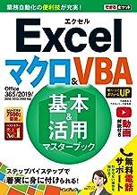 表紙: できるポケットExcelマクロ&VBA 基本&活用マスターブック Office 365/2019/2016/2013/2010対応 できるポケットシリーズ | 小舘 由典